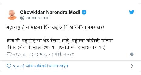 Twitter post by @narendramodi: महाराष्ट्रातील माझ्या प्रिय बंधू आणि भगिनींना नमस्कार!आज मी महाराष्ट्राला भेट देणार आहे. महात्मा गांधीजी यांच्या जीवनदर्शनाची साक्ष देणाऱ्या वर्ध्यात संवाद साधणार आहे.