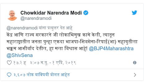 Twitter post by @narendramodi: केंद्र आणि राज्य सरकारने जी लोकाभिमुख कामे केली, त्यातून महाराष्ट्रातील जनता पुन्हा एकदा भाजपा-शिवसेना-रिपाई(अा) महायुतीला भक्कम आशीर्वाद देतील, हा मला विश्वास आहे! @BJP4Maharashtra @ShivSena