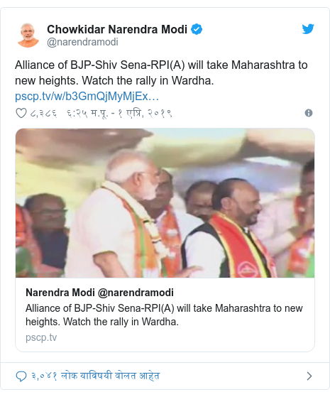 Twitter post by @narendramodi: Alliance of BJP-Shiv Sena-RPI(A) will take Maharashtra to new heights. Watch the rally in Wardha.