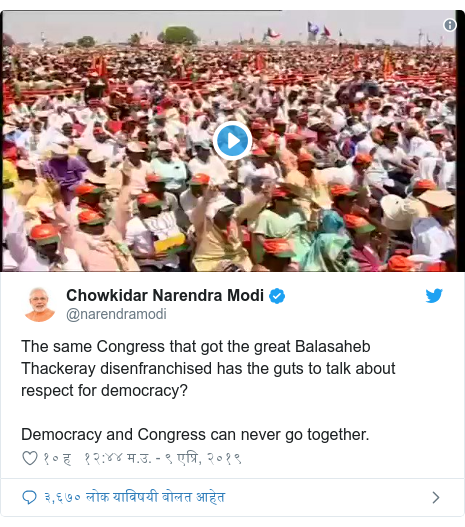 Twitter post by @narendramodi: The same Congress that got the great Balasaheb Thackeray disenfranchised has the guts to talk about respect for democracy? Democracy and Congress can never go together.