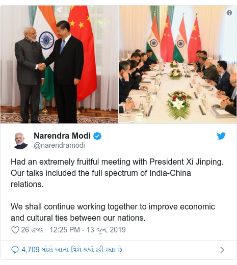 Twitter post by @narendramodi: Had an extremely fruitful meeting with President Xi Jinping. Our talks included the full spectrum of India-China relations. We shall continue working together to improve economic and cultural ties between our nations.