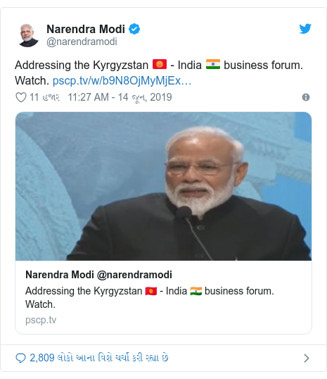 Twitter post by @narendramodi: Addressing the Kyrgyzstan 🇰🇬 - India 🇮🇳 business forum. Watch.