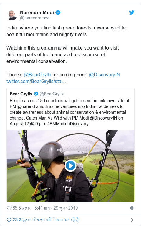 ट्विटर पोस्ट @narendramodi: India- where you find lush green forests, diverse wildlife, beautiful mountains and mighty rivers. Watching this programme will make you want to visit different parts of India and add to discourse of environmental conservation.Thanks @BearGrylls for coming here! @DiscoveryIN