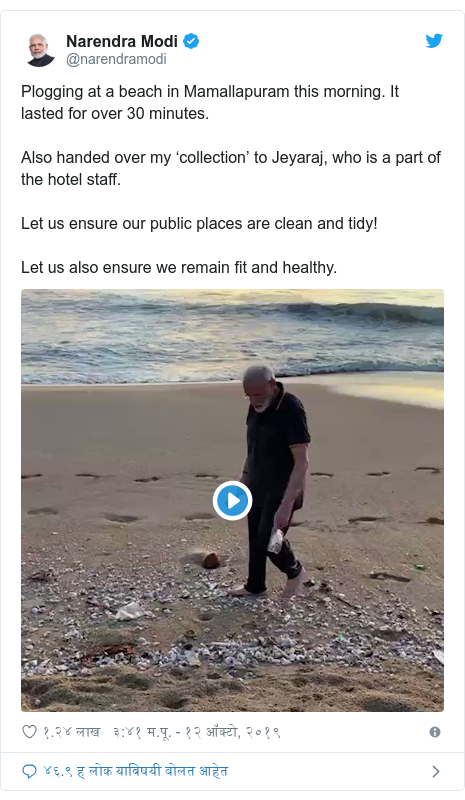 Twitter post by @narendramodi: Plogging at a beach in Mamallapuram this morning. It lasted for over 30 minutes. Also handed over my 'collection' to Jeyaraj, who is a part of the hotel staff.  Let us ensure our public places are clean and tidy! Let us also ensure we remain fit and healthy.