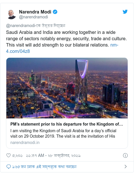 @narendramodi এর টুইটার পোস্ট: Saudi Arabia and India are working together in a wide range of sectors notably energy, security, trade and culture. This visit will add strength to our bilateral relations.