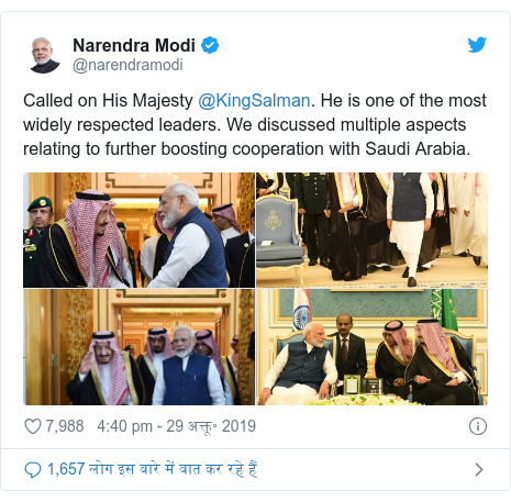 ट्विटर पोस्ट @narendramodi: Called on His Majesty @KingSalman. He is one of the most widely respected leaders. We discussed multiple aspects relating to further boosting cooperation with Saudi Arabia.