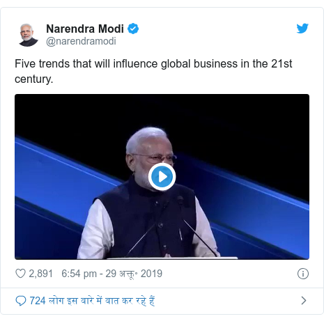 ट्विटर पोस्ट @narendramodi: Five trends that will influence global business in the 21st century.
