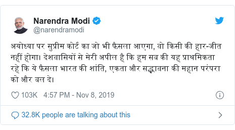 Twitter post by @narendramodi: अयोध्या पर सुप्रीम कोर्ट का जो भी फैसला आएगा, वो किसी की हार-जीत नहीं होगा। देशवासियों से मेरी अपील है कि हम सब की यह प्राथमिकता रहे कि ये फैसला भारत की शांति, एकता और सद्भावना की महान परंपरा को और बल दे।