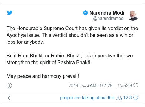 ٹوئٹر پوسٹس @narendramodi کے حساب سے: The Honourable Supreme Court has given its verdict on the Ayodhya issue. This verdict shouldn't be seen as a win or loss for anybody. Be it Ram Bhakti or Rahim Bhakti, it is imperative that we strengthen the spirit of Rashtra Bhakti. May peace and harmony prevail!