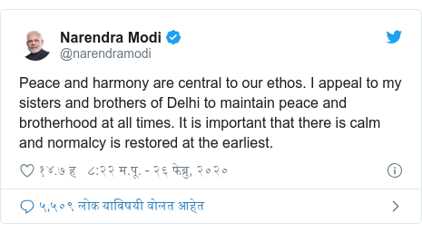 Twitter post by @narendramodi: Peace and harmony are central to our ethos. I appeal to my sisters and brothers of Delhi to maintain peace and brotherhood at all times. It is important that there is calm and normalcy is restored at the earliest.