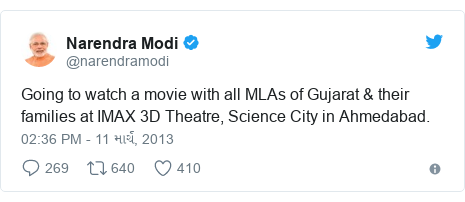 Twitter post by @narendramodi: Going to watch a movie with all MLAs of Gujarat & their families at IMAX 3D Theatre, Science City in Ahmedabad.