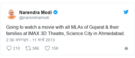 ट्विटर पोस्ट @narendramodi: Going to watch a movie with all MLAs of Gujarat & their families at IMAX 3D Theatre, Science City in Ahmedabad.