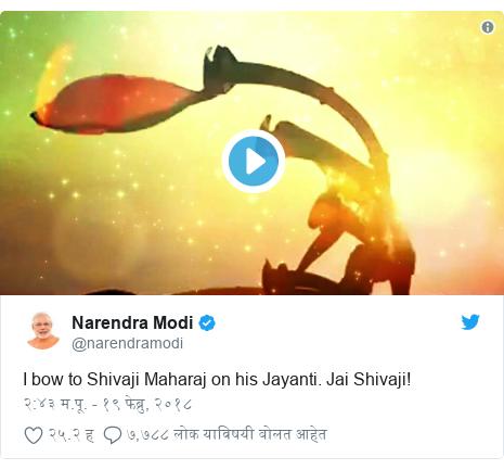 Twitter post by @narendramodi: I bow to Shivaji Maharaj on his Jayanti. Jai Shivaji!