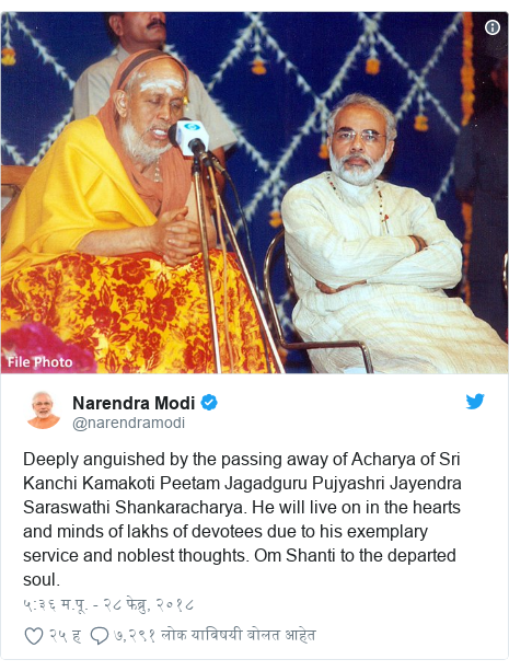 Twitter post by @narendramodi: Deeply anguished by the passing away of Acharya of Sri Kanchi Kamakoti Peetam Jagadguru Pujyashri Jayendra Saraswathi Shankaracharya. He will live on in the hearts and minds of lakhs of devotees due to his exemplary service and noblest thoughts. Om Shanti to the departed soul.