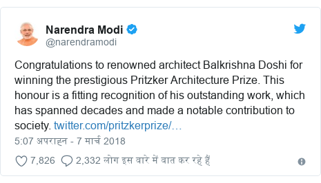 ट्विटर पोस्ट @narendramodi: Congratulations to renowned architect Balkrishna Doshi for winning the prestigious Pritzker Architecture Prize. This honour is a fitting recognition of his outstanding work, which has spanned decades and made a notable contribution to society.