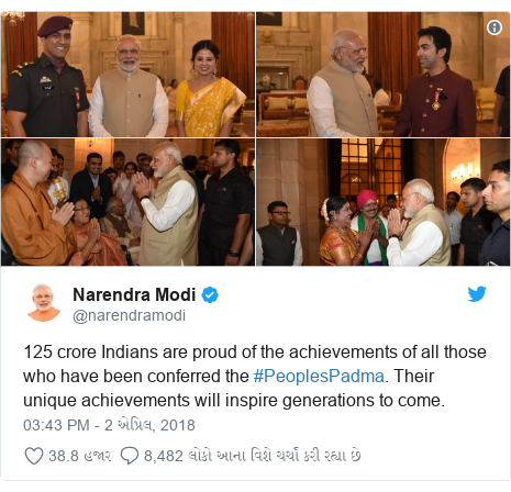 Twitter post by @narendramodi: 125 crore Indians are proud of the achievements of all those who have been conferred the #PeoplesPadma. Their unique achievements will inspire generations to come.