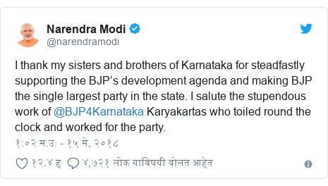 Twitter post by @narendramodi: I thank my sisters and brothers of Karnataka for steadfastly supporting the BJP's development agenda and making BJP the single largest party in the state. I salute the stupendous work of @BJP4Karnataka Karyakartas who toiled round the clock and worked for the party.