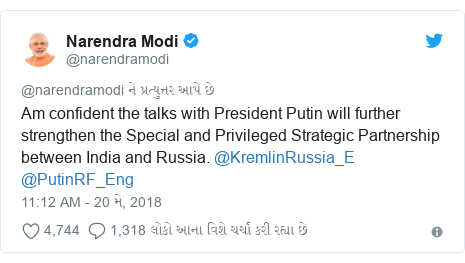 Twitter post by @narendramodi: Am confident the talks with President Putin will further strengthen the Special and Privileged Strategic Partnership between India and Russia. @KremlinRussia_E @PutinRF_Eng