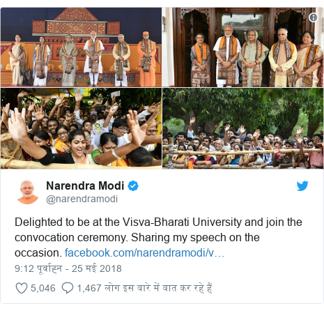 ट्विटर पोस्ट @narendramodi: Delighted to be at the Visva-Bharati University and join the convocation ceremony. Sharing my speech on the occasion.