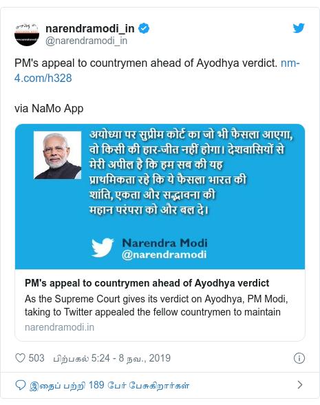 டுவிட்டர் இவரது பதிவு @narendramodi_in: PM's appeal to countrymen ahead of Ayodhya verdict. via NaMo App