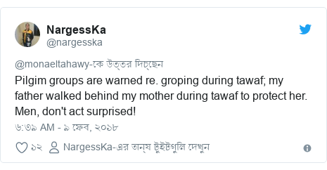 @nargesska এর টুইটার পোস্ট: Pilgim groups are warned re. groping during tawaf; my father walked behind my mother during tawaf to protect her. Men, don't act surprised!