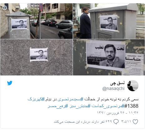 پست توییتر از @nasaqchi: سعی کردم به نوبه خودم از خجالت #سعیدمرتضوی در بیام.#کهریزک#1388#مرتضوی_کجاست #جنبش_سبز #رفع_حصر