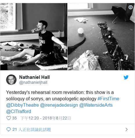 Twitter 用戶名 @nathanieljhall: Yesterday's rehearsal room revelation  this show is a soliloquy of sorrys, an unapologetic apology #FirstTime @DibbyTheatre @irenejadedesign @WatersideArts @CITrafford