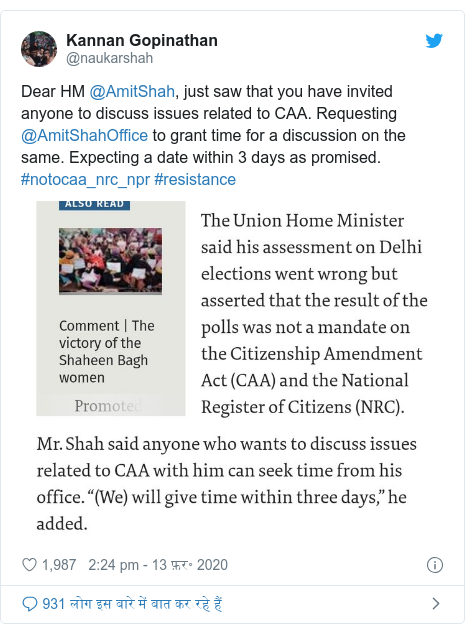 ट्विटर पोस्ट @naukarshah: Dear HM @AmitShah, just saw that you have invited anyone to discuss issues related to CAA. Requesting @AmitShahOffice to grant time for a discussion on the same. Expecting a date within 3 days as promised. #notocaa_nrc_npr #resistance