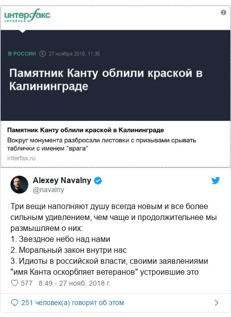 """Twitter пост, автор: @navalny: Три вещи наполняют душу всегда новым и все более сильным удивлением, чем чаще и продолжительнее мы размышляем о них 1. Звездное небо над нами2. Моральный закон внутри нас3. Идиоты в российской власти, своими заявлениями """"имя Канта оскорбляет ветеранов"""" устроившие это"""