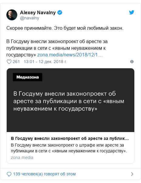Twitter пост, автор: @navalny: Скорее принимайте. Это будет мой любимый закон.В Госдуму внесли законопроект об аресте за публикации в сети с «явным неуважением к государству»