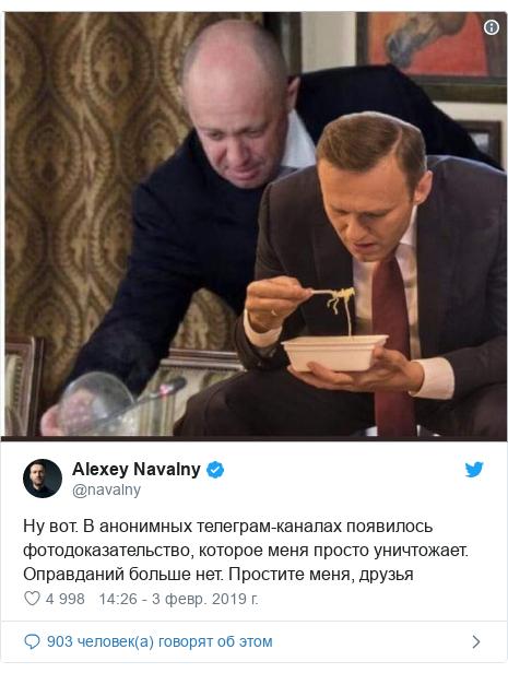 Twitter пост, автор: @navalny: Ну вот. В анонимных телеграм-каналах появилось фотодоказательство, которое меня просто уничтожает. Оправданий больше нет. Простите меня, друзья