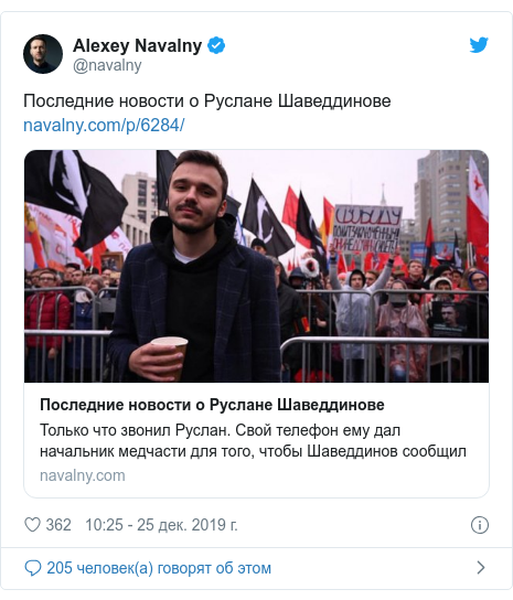 Twitter пост, автор: @navalny: Последние новости оРуслане Шаведдинове