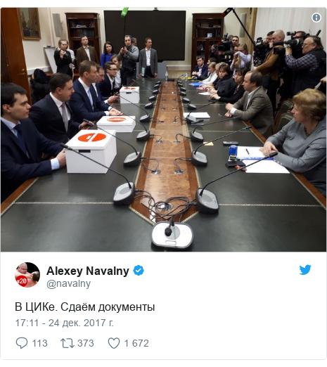 Twitter пост, автор: @navalny: В ЦИКе. Сдаём документы