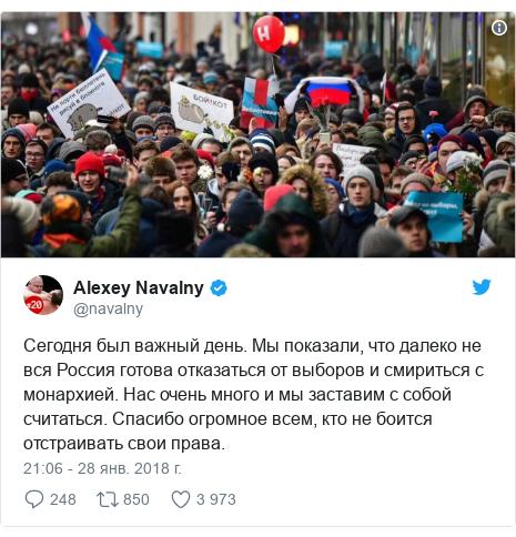 Twitter пост, автор: @navalny: Сегодня был важный день. Мы показали, что далеко не вся Россия готова отказаться от выборов и смириться с монархией. Нас очень много и мы заставим с собой считаться. Спасибо огромное всем, кто не боится отстраивать свои права.