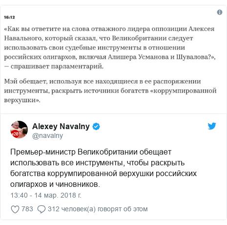 Twitter пост, автор: @navalny: Премьер-министр Великобритании обещает использовать все инструменты, чтобы раскрыть богатства коррумпированной верхушки российских олигархов и чиновников.