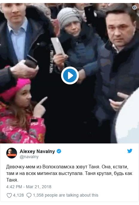 Twitter post by @navalny: Девочку-мем из Волоколамска зовут Таня. Она, кстати, там и на всех митингах выступала. Таня крутая, будь как Таня.