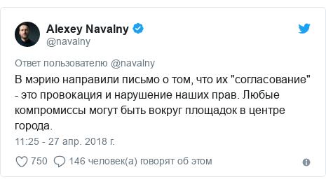 """Twitter пост, автор: @navalny: В мэрию направили письмо о том, что их """"согласование"""" - это провокация и нарушение наших прав. Любые компромиссы могут быть вокруг площадок в центре города."""