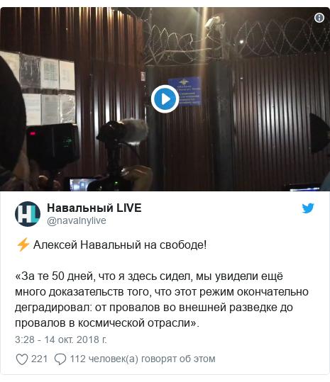 Twitter пост, автор: @navalnylive: ⚡️ Алексей Навальный на свободе! «За те 50 дней, что я здесь сидел, мы увидели ещё много доказательств того, что этот режим окончательно деградировал  от провалов во внешней разведке до провалов в космической отрасли».