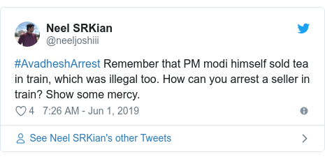 Twitter post by @neeljoshiii: #AvadheshArrest Remember that PM modi himself sold tea in train, which was illegal too. How can you arrest a seller in train? Show some mercy.