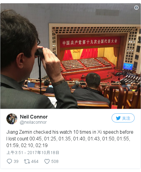 Twitter 用户名 @neilaconnor: Jiang Zemin checked his watch 10 times in Xi speech before I lost count 00 45, 01 25, 01.35, 01 40, 01 43, 01 50, 01 55, 01 59, 02 10, 02 19