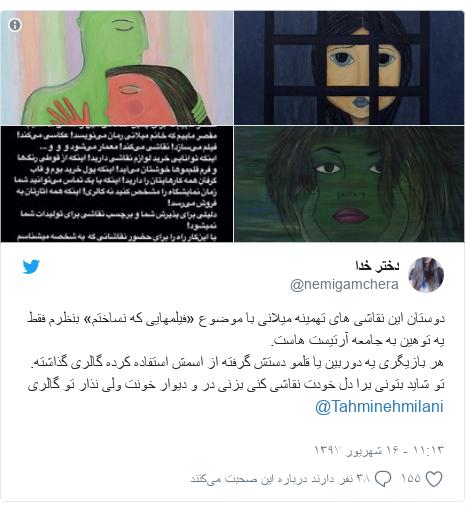 پست توییتر از @nemigamchera: دوستان این نقاشی های تهمینه میلانی با موضوع «فیلمهایی که نساختم» بنظرم فقط یه توهین به جامعه آرتیست هاست. هر بازیگری یه دوربین یا قلمو دستش گرفته از اسمش استفاده کرده گالری گذاشته. تو شاید بتونی برا دل خودت نقاشی کنی بزنی در و دیوار خونت ولی نذار تو گالری @Tahminehmilani 