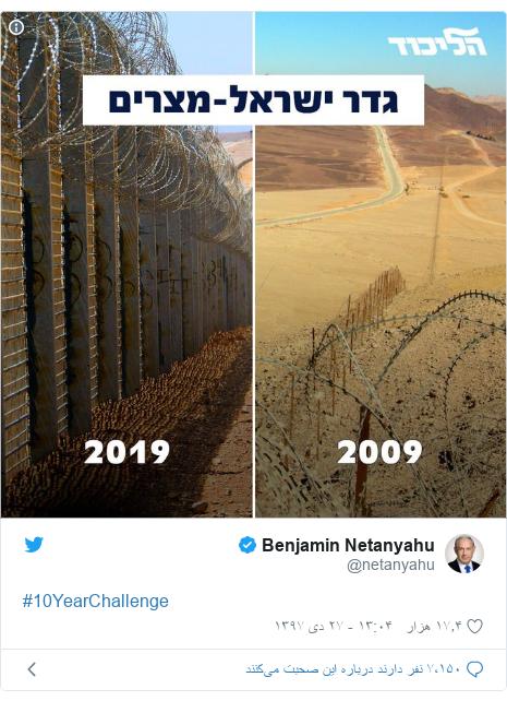 پست توییتر از @netanyahu: #10YearChallenge