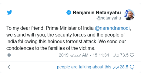 ٹوئٹر پوسٹس @netanyahu کے حساب سے: To my dear friend, Prime Minister of India @narendramodi, we stand with you, the security forces and the people of India following this heinous terrorist attack. We send our condolences to the families of the victims.
