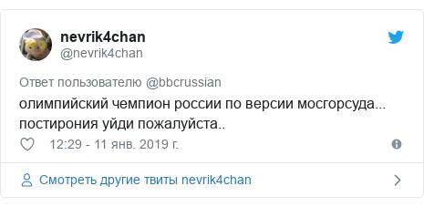 Twitter пост, автор: @nevrik4chan: олимпийский чемпион россии по версии мосгорсуда... постирония уйди пожалуйста..