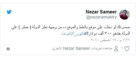 تويتر رسالة بعث بها @nezaralmaktry: حضرتك لو دخلت على موقع بالغلط والموقع ده من وجهة نظر الدولة ( خطر ) على الدولة هتدفع ٣٠٠ ألف دولار!#قانون_الإنترنت