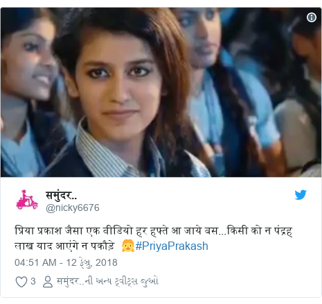 Twitter post by @nicky6676: प्रिया प्रकाश जैसा एक वीडियो हर हफ्ते आ जाये बस...किसी को न पंद्रह लाख याद आएंगे न पकौड़े  👧#PriyaPrakash