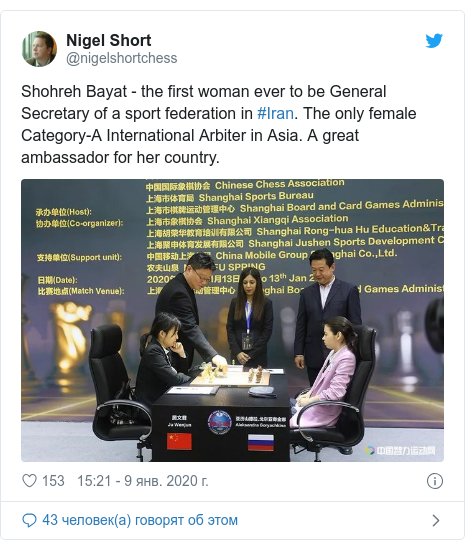 Twitter пост, автор: @nigelshortchess: Shohreh Bayat - the first woman ever to be General Secretary of a sport federation in #Iran. The only female Category-A International Arbiter in Asia. A great ambassador for her country.