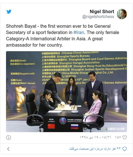 پست توییتر از @nigelshortchess: Shohreh Bayat - the first woman ever to be General Secretary of a sport federation in #Iran. The only female Category-A International Arbiter in Asia. A great ambassador for her country.