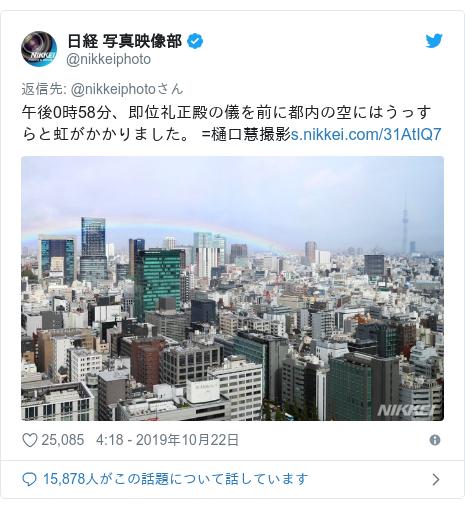 Twitter post by @nikkeiphoto: 午後0時58分、即位礼正殿の儀を前に都内の空にはうっすらと虹がかかりました。 =樋口慧撮影