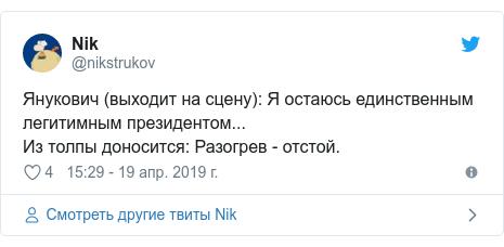 Twitter пост, автор: @nikstrukov: Янукович (выходит на сцену)  Я остаюсь единственным легитимным президентом...Из толпы доносится  Разогрев - отстой.